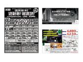 [日本国内の中国語メディア] 新聞「中文導報」