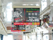 札幌市営路面電車/車内広告