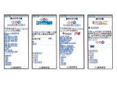 [日本国内メディア] モバイル「携帯夢想(ドリーム)」