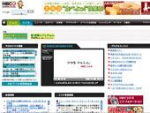 道内民放AMラジオ:HBCラジオ