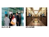 [中国国内メディア] デジタルサイネージ「focus media」