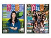 [中国国内メディア] 雑誌「広東琵雅(ぴあ)」