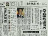 読売新聞北海道支社版