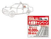 タクシー広告/窓ステッカー