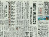 朝日新聞北海道支社版