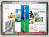JR札幌駅構内ポスター貼り