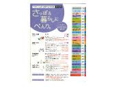 札幌市市民便利帳